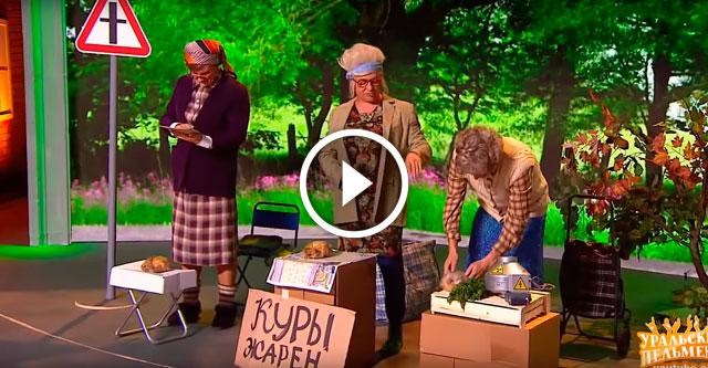 Бабушки на трассе Уральские пельмени