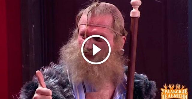 Одичавший отец - Уральские пельмени