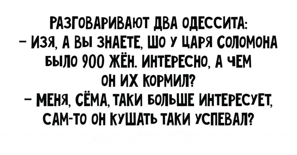 Подборка свежих одесских анекдотов. Настоящий позитив!
