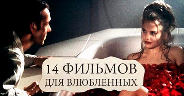 Фильмы смотреть на День Святого Валентина