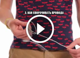 Как сворачивать провода
