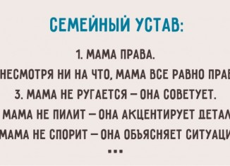 чему меня научила мама