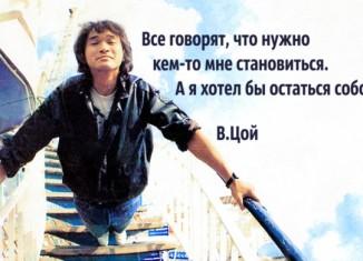 сильные цитаты Виктора Цоя