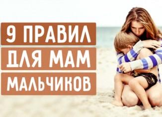 Правила для мам мальчиков