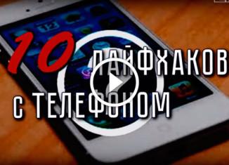 Лайфхаки с телефоном