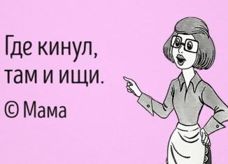 30 гениальных цитат моей любимой мамы