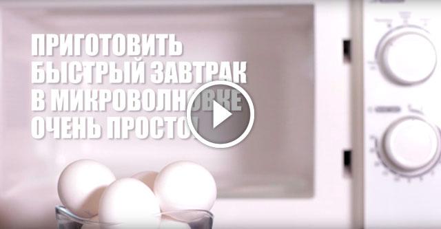 3 способа приготовить яйца в микроволновке