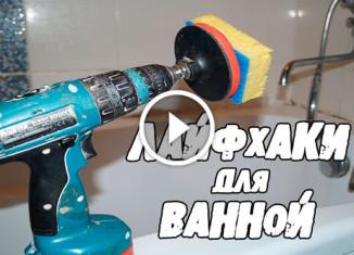 Лайфхаки для ванной