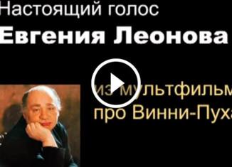 Настоящий голос Евгения Леонова