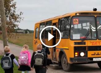 Опасный путь в школу