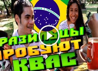 Бразильцы пробуют квас