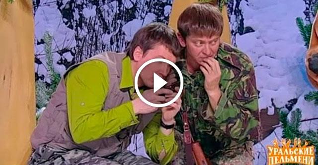 Охотники - Уральские пельмени